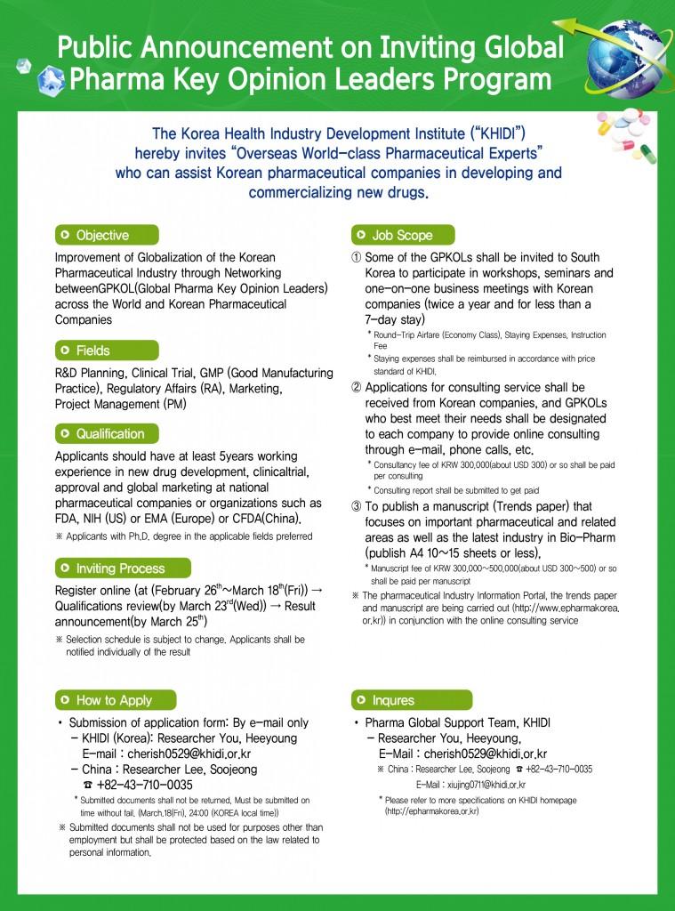 글로벌제약산업 핵심전문가(영문)